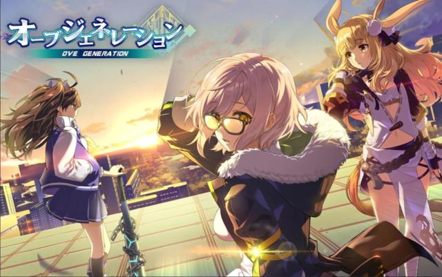 オススメゲーム紹介! 特異な力を持つ少女たちを率いてクリーチャーと戦う放置系RPG「オーブ ジェネレーション」