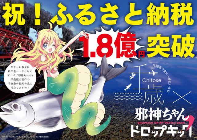 ふるさと納税で製作が決定したアニメ「邪神ちゃんドロップキック千歳編」、目標額2000万をはるかに上回る1.8億円を達成!