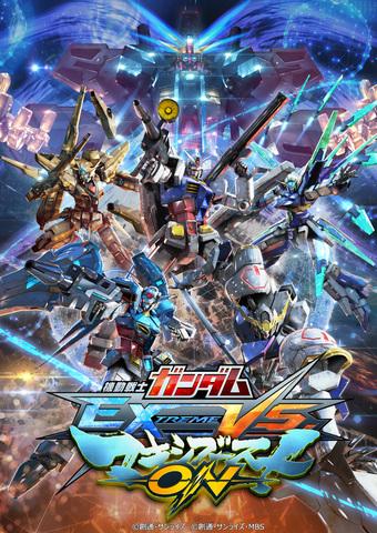 アーケードで人気の「機動戦士ガンダム EXTREME VS. マキシブーストON」、PS4版が2020年に発売決定!!