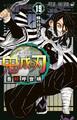 シリーズ累計発行部数は4000万部突破へ! 2月4日(火)発売の「鬼滅の刃」19巻表紙公開!!