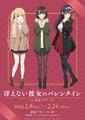 「冴えない彼女の育てかた Fine」のバレンタインイラスト使用商品が先行販売されるイベントが2/8(土)より新宿マルイ メンで開催!