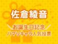 アキバ総研公式投票企画「佐倉綾音お誕生日記念! ハマりキャラ人気投票」スタート! あやねるのハマりキャラをみんなで決めよう!