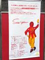 昭和通り沿いの「マクドナルド 秋葉原昭和通り店」が明日1月31日をもって閉店