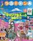 「ゆるキャン△」の聖地を旅する! 「ゆるキャン△」と「るるぶ」がコラボしたガイドブックが2/4に発売...