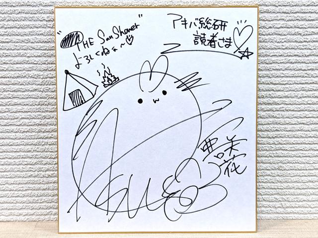 【プレゼント】へやキャン△主題歌「The Sunshower」リリース記念! 亜咲花サイン入り色紙を抽選で1名様にプレゼント!