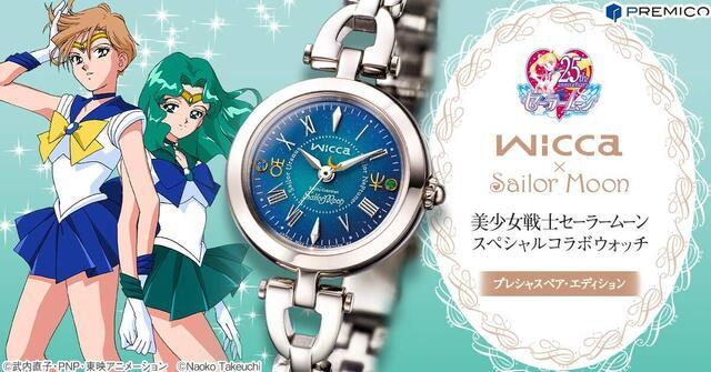 「美少女戦士セーラームーン」より、セーラーウラヌス&ネプチューンをイメージした腕時計が登場!