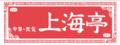 ワンフェス2020[冬]にて「機動警察パトレイバー」の公式グッズが発売決定! 篠原重工キーホルダーや上海亭てぬぐいなど