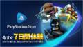 PS Nowの2月新規対応タイトルは「サイコブレイク」、「LEGOワールド」など。7日間体験できる利用権も登場!
