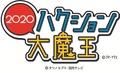50年ぶりのアニメ化! 「ハクション大魔王2020」が4/11より放映開始。ハクション大魔王役は山寺宏一、アクビ役は諸星すみれ