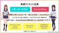 TVアニメ「おーばーふろぉ」 2/9(日)放送の第6話先行カット公開! 放送実況プレゼントキャンペーンも実施中!