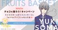 TVアニメ「フルーツバスケット」2nd season、ティザービジュアルついに解禁!!