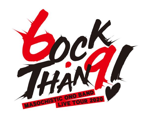 「神谷浩史・小野大輔のDear Girl~Stories~」発のエアバンド「MASOCHISTIC ONO BAND」全国ツアー2020の横浜&神戸公演チケットのオフィシャルホームページ先行がスタート!