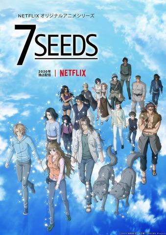 アニメ「7SEEDS」第2期のOPテーマを上白石萌音が担当! 楽曲はロックバンドGLIM SPANKYの書き下ろし