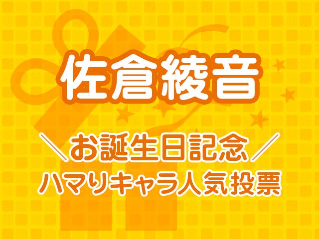 「佐倉綾音お誕生日記念! ハマりキャラ人気投票」結果発表! 今大注目の人気声優の代表作は、なんとあのゆるふわ系女子!!