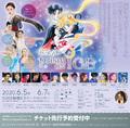 世界のトップスケーターが集結する「美少女戦士セーラームーン Prism On Ice」、オリジナルロゴ発表! タキシード仮面役はアンドリュー・ポジェに決定!!
