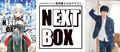 福山潤が、再び葵・トーリを演じるPVが公開に! 新シリーズ「境界線上のホライゾン NEXT BOX」電撃の新文芸より2月17日発売!
