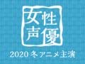 「2020冬アニメ主演声優 人気投票【女性編】」結果発表! 勢いのある若手勢を抑え、ベテラン女性声優がワンツーフィニッシュを飾る、アツい展開に!!