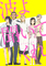 「無限の住人」の沙村広明が描く最新作「波よ聞いてくれ」、アニメ放映開始日が4月3日に決定! 第2弾PVも公開