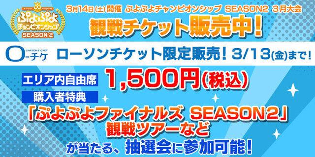 「ぷよぷよカップ SEASON2 2月 東京大会」
