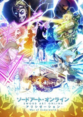 「アリシゼーション編」ついに完結! 4月放送の「SAO アリシゼーション War of Underworld」2ndクールより最新映像が公開!