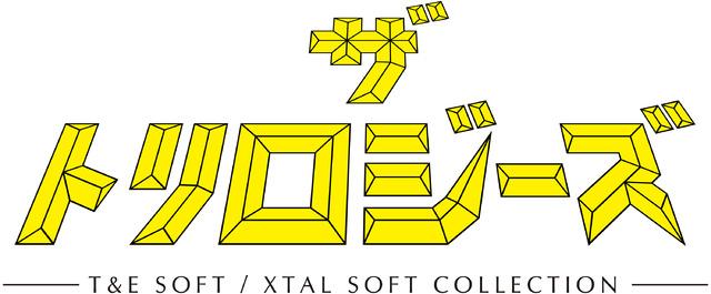 「プロジェクトEGG」のサービス開始18周年を記念したWindows向けタイトル「ザ・トリロジーズ -T&E SOFT / XTAL SOFT COLLECTION-」が2021年春に発売決定! 事前予約も現在受付中