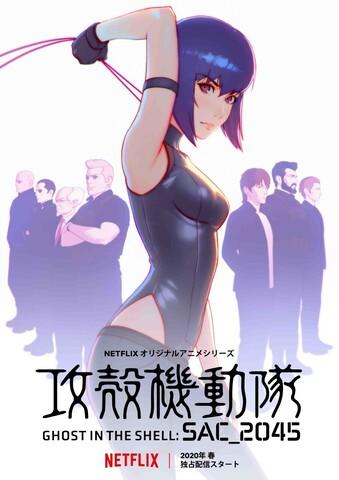 シリーズ最新作「攻殻機動隊 SAC_2045」EDテーマが決定! 草薙素子の上にjavaのスクリプトが流れるMVも解禁