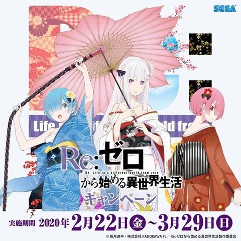 セガのゲーセンで「Re:ゼロから始める異世界生活」のオリジナルグッズがもらえるキャンペーンが、2月22日より開始