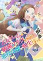 TVアニメ「乙女ゲームの破滅フラグしかない悪役令嬢に転生してしまった…」、OPテーマ「乙女のルートはひとつじゃない!」、4/22(水)発売決定!