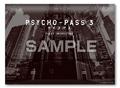 劇場版「PSYCHO-PASS サイコパス 3 FIRST INSPECTOR」が、3/27より2週間限定で公開決定! 特典付き前売券も発売