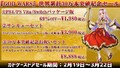古代日本を舞台にしたRPG「GOD WARS 日本神話大戦」の世界累計売上30万本突破記念セールが実施! ニンテンドーeショップとカドゲーストアにて、本作がお得な値段に