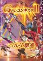 2/21公開の劇場版『Gのレコンギスタ II』「ベルリ 撃進」の物販情報が発表! 舞台あいさつ開催と追加上映劇場も決定!