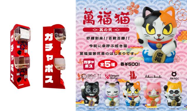 郵便局専用カプセルトイ「ガチャポス『 萬福猫<其の弐>』」、先行発売開始!
