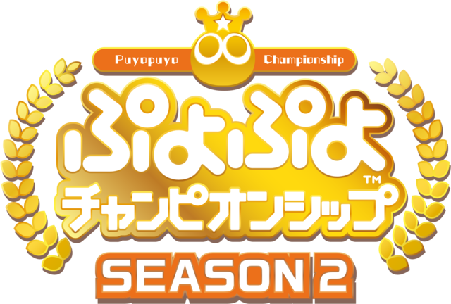 「ぷよぷよ カップ SEASON2 2月 大阪大会」の優勝者は「ぴぽにあ」選手! プロ選抜大会 SEASON2の開催も決定