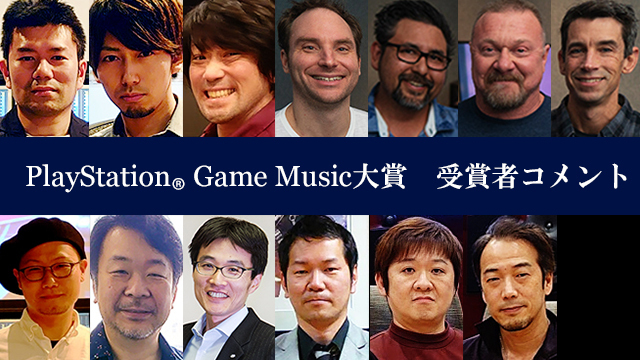 「PlayStation Game Music」の人気のゲームサウンドトラックを表彰する「PlayStation Game Music大賞2019」の受賞者コメントが公開!