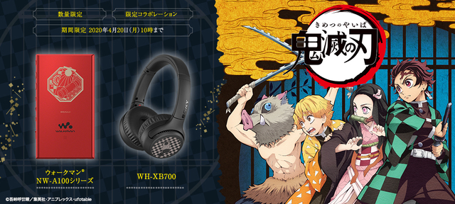 アニメ「鬼滅の刃」とコラボしたウォークマンとワイヤレスヘッドセットが発売! ソニーストア限定特典はオリジナルA4クリアファイル