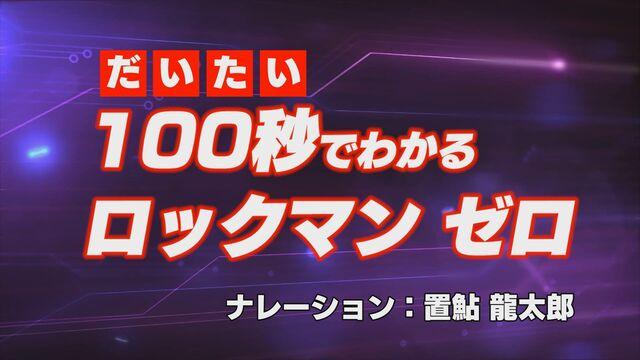 「ロックマンX」シリーズのゼロを演じる置鮎龍太郎が、「ロックマン」シリーズの歴史をだいたい100秒で高速解説する動画が公開!