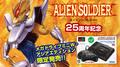 幻の名作「エイリアンソルジャー」ほか42タイトルを収録! 「メガドライブミニ W・アジアエディション」が発売決定。本日2/21より予約受付開始