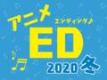 今期は人気声優アーティストが多数エントリー! 公式投票企画「2020冬アニメOPテーマ人気投票」スタート!