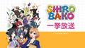 劇場版「SHIROBAKO」の公開を記念して、TVアニメ版全話がニコニコ生放送にて無料一挙配信決定!