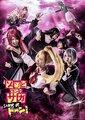 【開催中止】舞台「ゾンビランドサガ Stage de ドーン!」3月12日(木)昼公演に抽選で5名様をご招待!