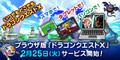 ドラクエシリーズ初のオンライン専用タイトル「ドラゴンクエストX オンライン」のブラウザ版が、本日より正式サービス開始!