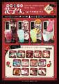 「地縛少年花子くん」×「カラオケの鉄人」コラボキャンペーン、2月27日より開始! オリジナルドリンク販売&コースタープレゼント!