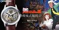 あの時計塔での対決が蘇る! 「ルパン三世 カリオストロの城」公開40周年を記念した機械式腕時計が発売