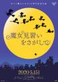 「おジャ魔女どれみ」20周年記念作品「魔女見習いをさがして」、声優決定! 大人のための新たな魔法の物語を紡ぎだすヒロインに森川葵、松井玲奈、百田夏菜子!!