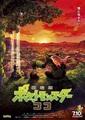 「劇場版ポケットモンスター ココ」、最新予告映像公開! 「ココ」の正体は、幻のポケモンに育てられた少年だった……!!