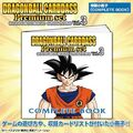 懐かしさと新しさが融合したドラゴンボールファン必見の最強コレクション「ドラゴンボールカードダス Premium set Vol.3」登場!!