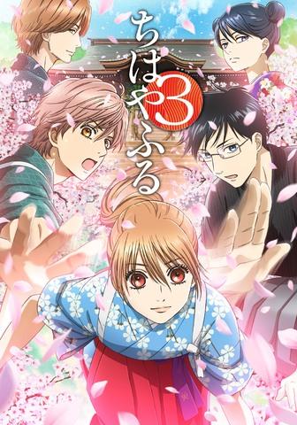 TVアニメ「ちはやふる3」のスペシャルイベントが開催決定! 瀬戸麻沙美、宮野真守、「99RadioService」のメンバーが登壇!
