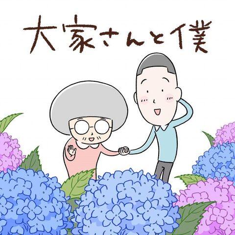 矢部太郎の描くほのぼのほっこりマンガ「大家さんと僕」が待望のアニメ化! NHK総合にて、3月2日(月)から放送決定!