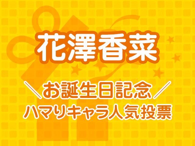 えー多すぎて無理だよー! 大人気女性声優・花澤香菜様、お誕生日記念・ハマりキャラ人気投票スタート!