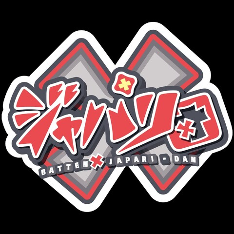 アプリ&アーケードゲーム「けものフレンズ3」から飛び出した新ユニットの闇担当「×ジャパリ団」がメジャーデビュー決定!